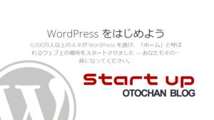 【スターサーバー】WordPress簡単インストール方法