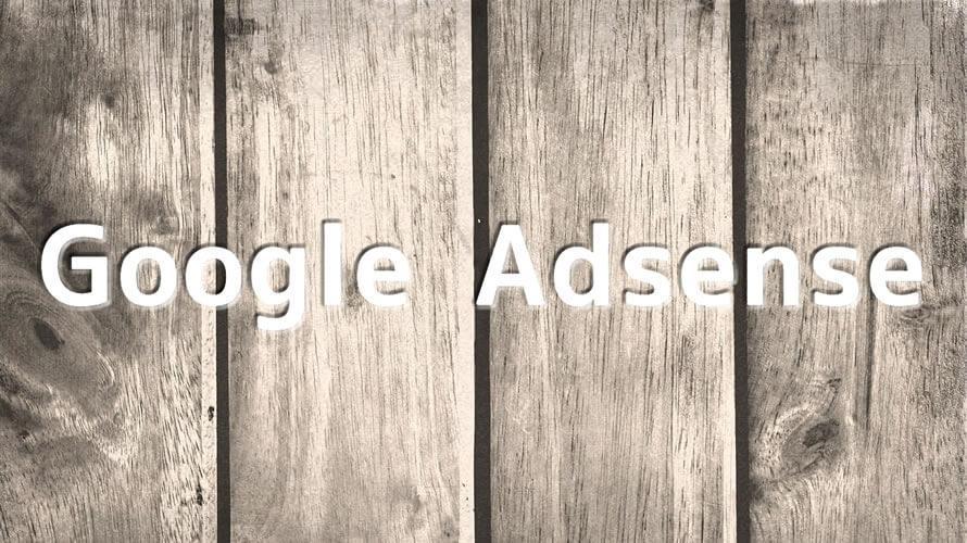 Google AdSense登録申請してアカウントを有効にする