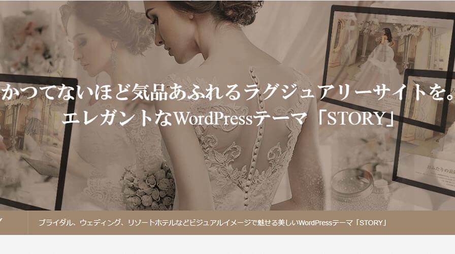 TCDのSTORYのデザインは美容室にも最適【WordPressテーマ】