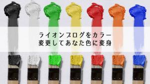 ライオンブログのカラー変更