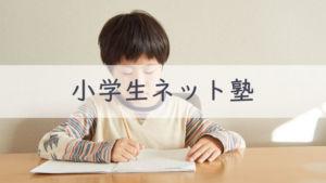 小学生ネット塾