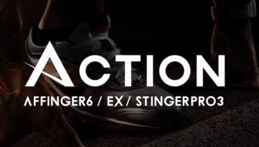 AFFINGER6(ACTION)のβ版が公開されたがWING世代との違いは?