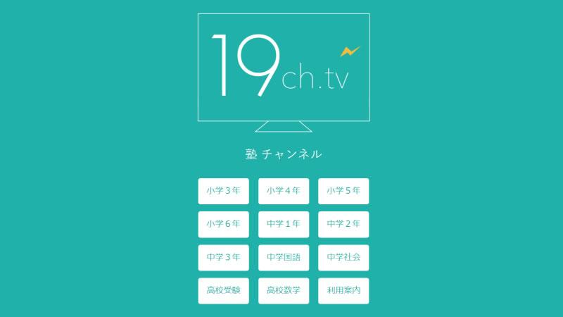 19ch.tv