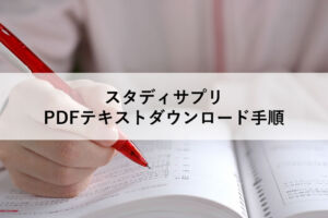 スタディサプリPDFダウンロード