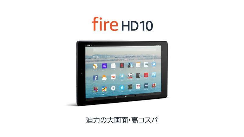 Fire-HD
