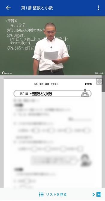 スタディサプリのアプリ画面