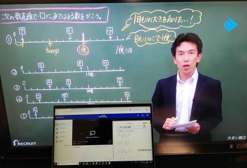 PCからテレビキャストしたスタディサプリの授業画像