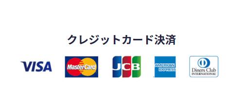 支払いクレジットカード種類