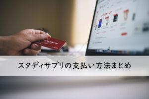 スタディサプリ支払方法