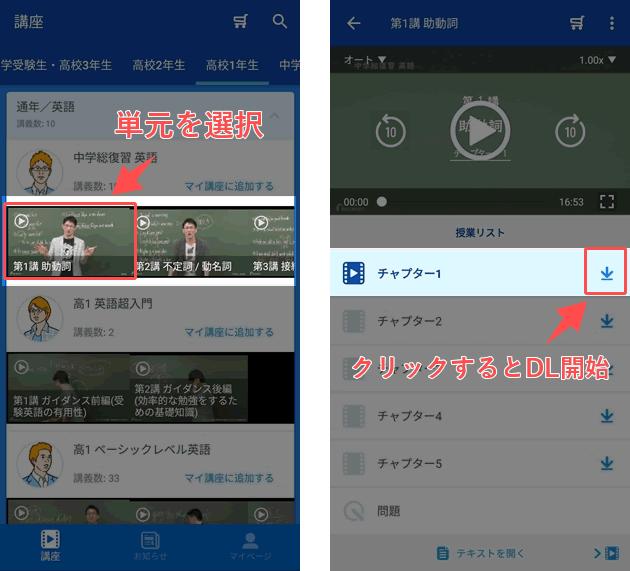 スタディサプリの動画ダウンロード手順