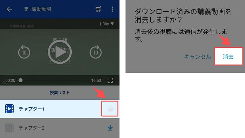 動画を個別に削除する手順