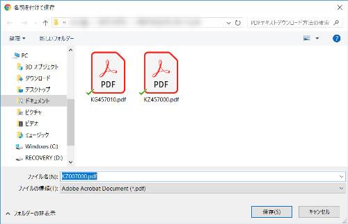 PDFテキストの保存場所を指定