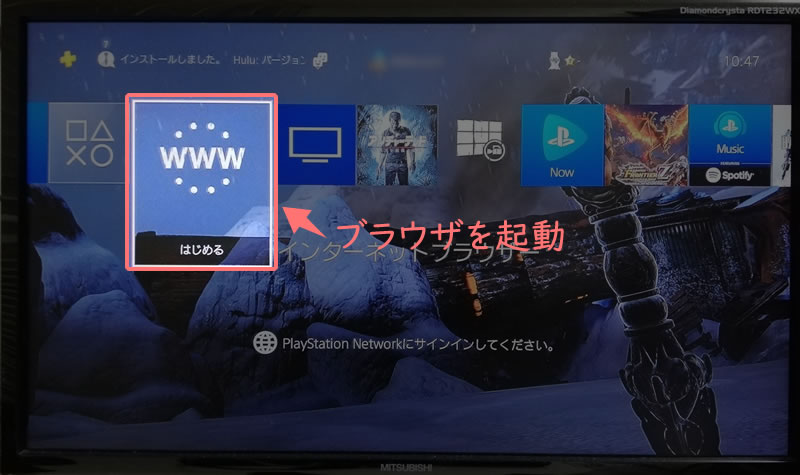 PS4のデフォルトブラウザを起動
